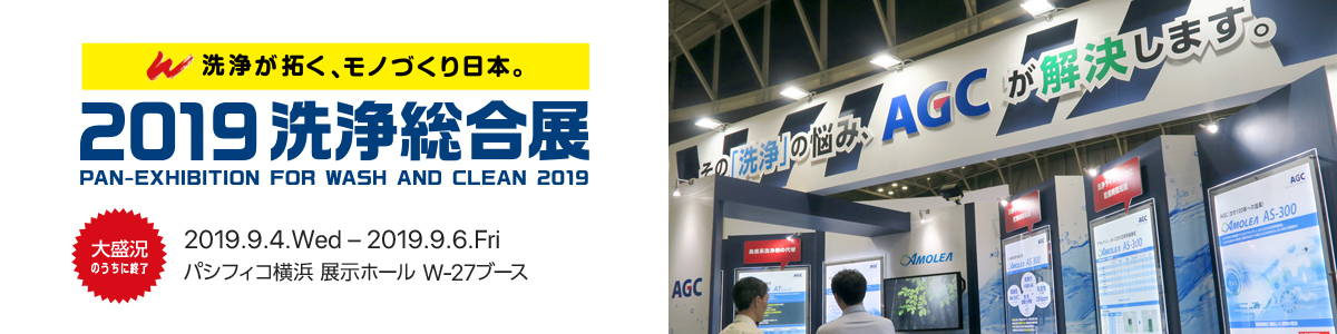 2019洗浄総合展 PAN-EXHIBITION FOR WASH AND CLEAN 2019
